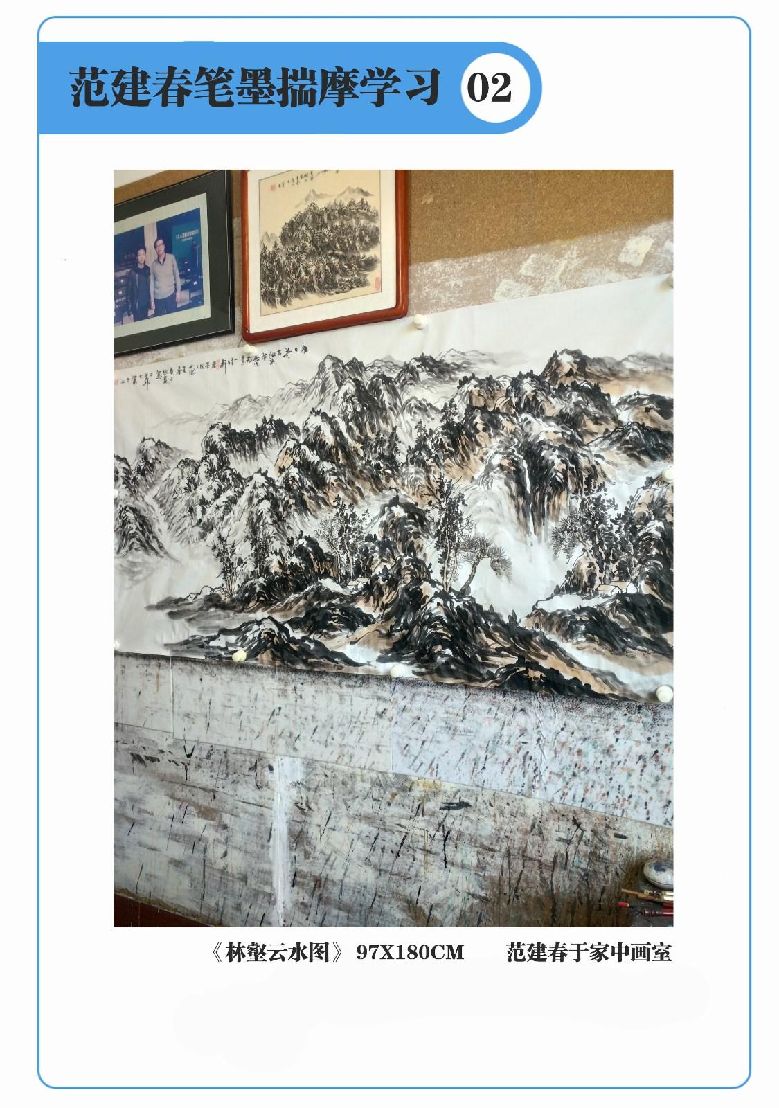 中国画名家笔墨欣赏(二)_图1-6