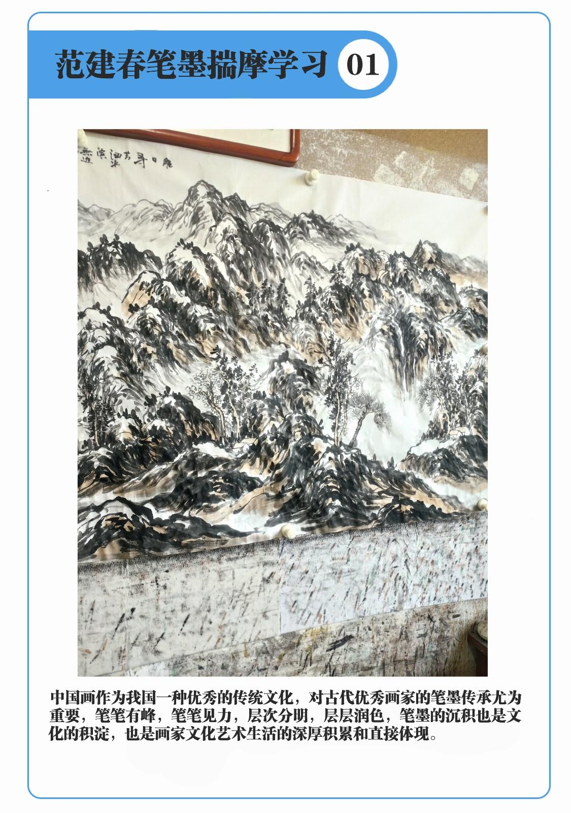 中国画名家笔墨欣赏(二)_图1-5
