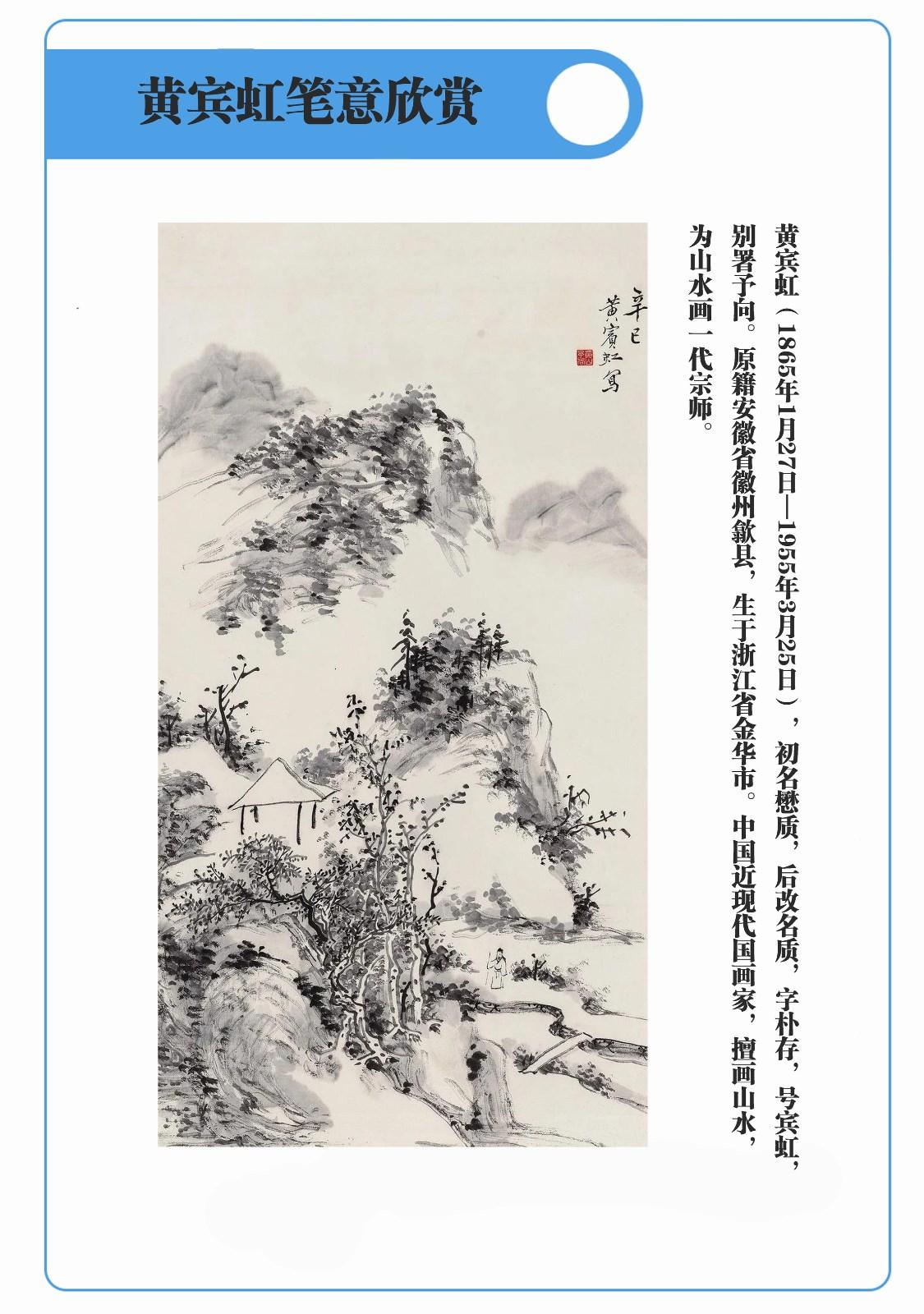 中国画名家笔墨欣赏(二)_图1-2