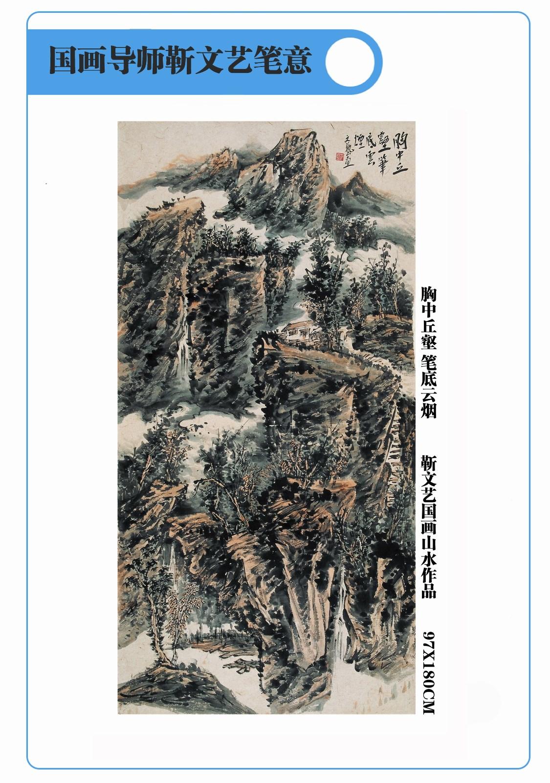 中国画名家笔墨欣赏(二)_图1-4