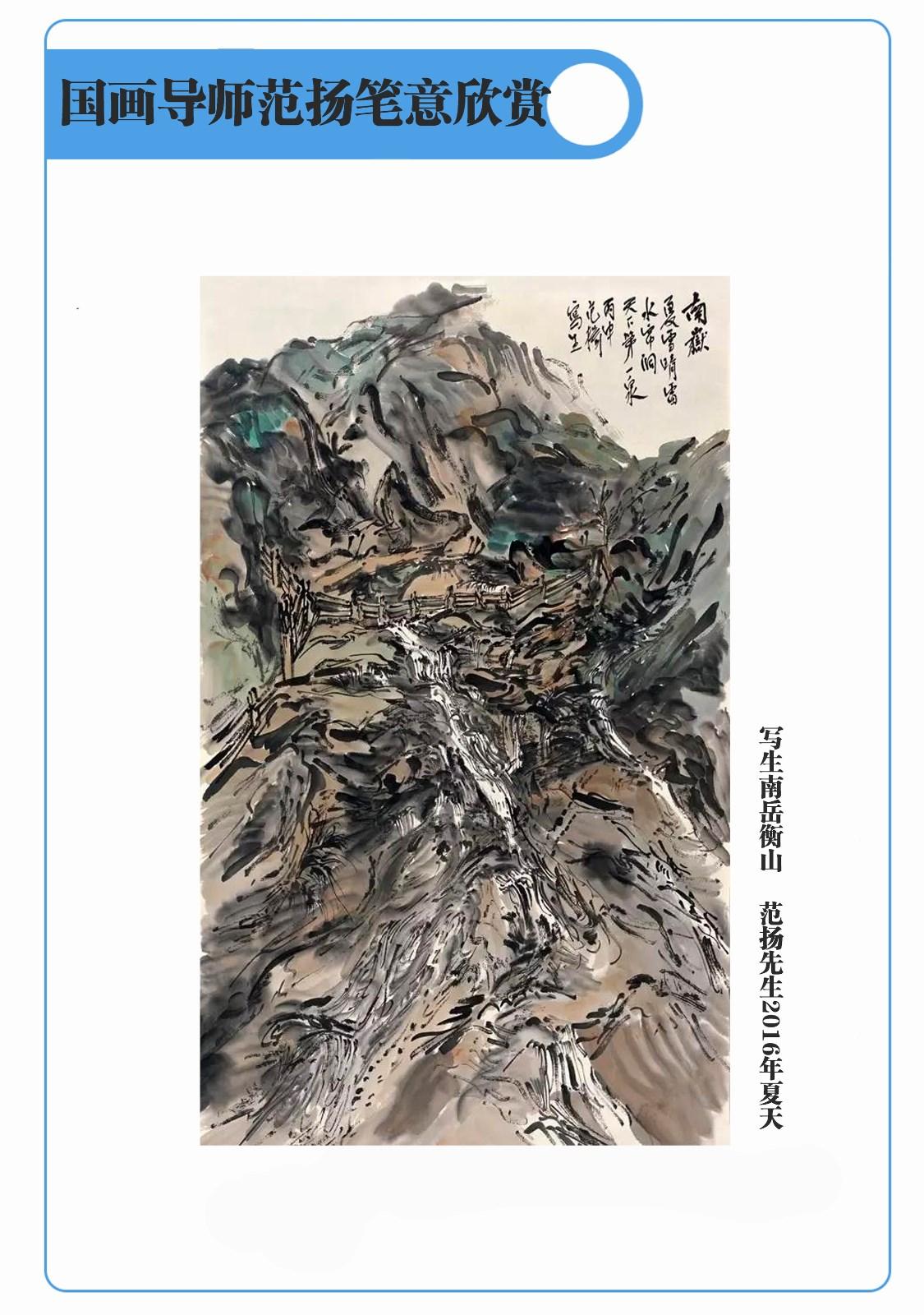 中国画名家笔墨欣赏(二)_图1-3