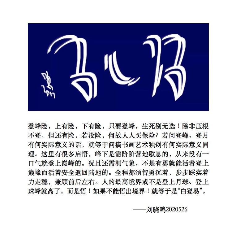 """【晓鸣随笔】自问""""境界""""吾心悟_图1-2"""