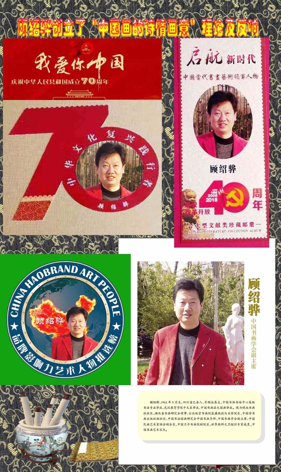 顾绍骅在中国画方面作出的一点贡献_图1-1