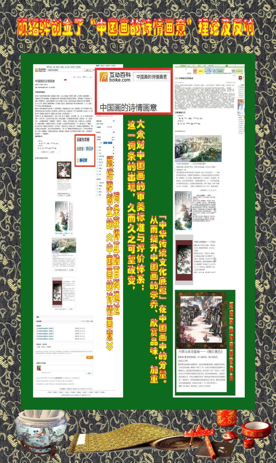 顾绍骅在中国画方面作出的一点贡献_图1-4