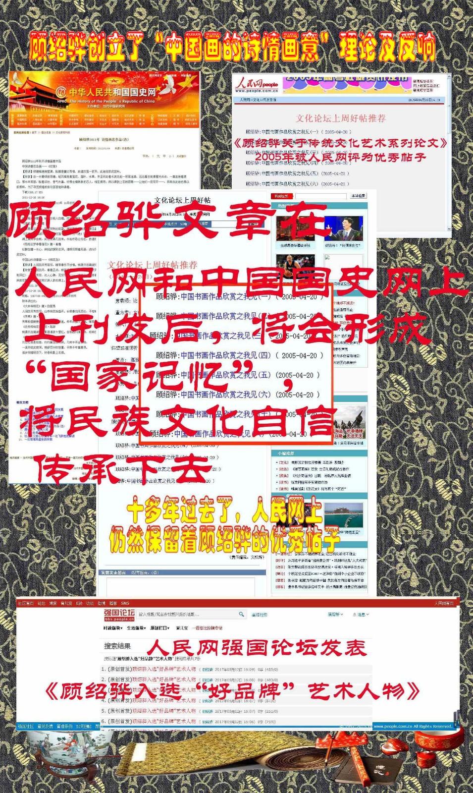 顾绍骅在中国画方面作出的一点贡献_图1-5