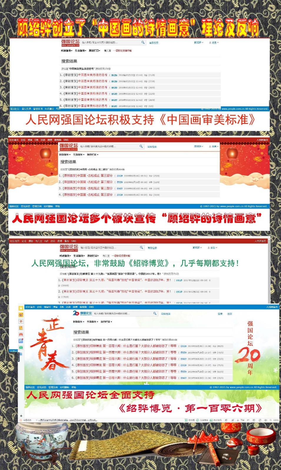 顾绍骅在中国画方面作出的一点贡献_图1-6