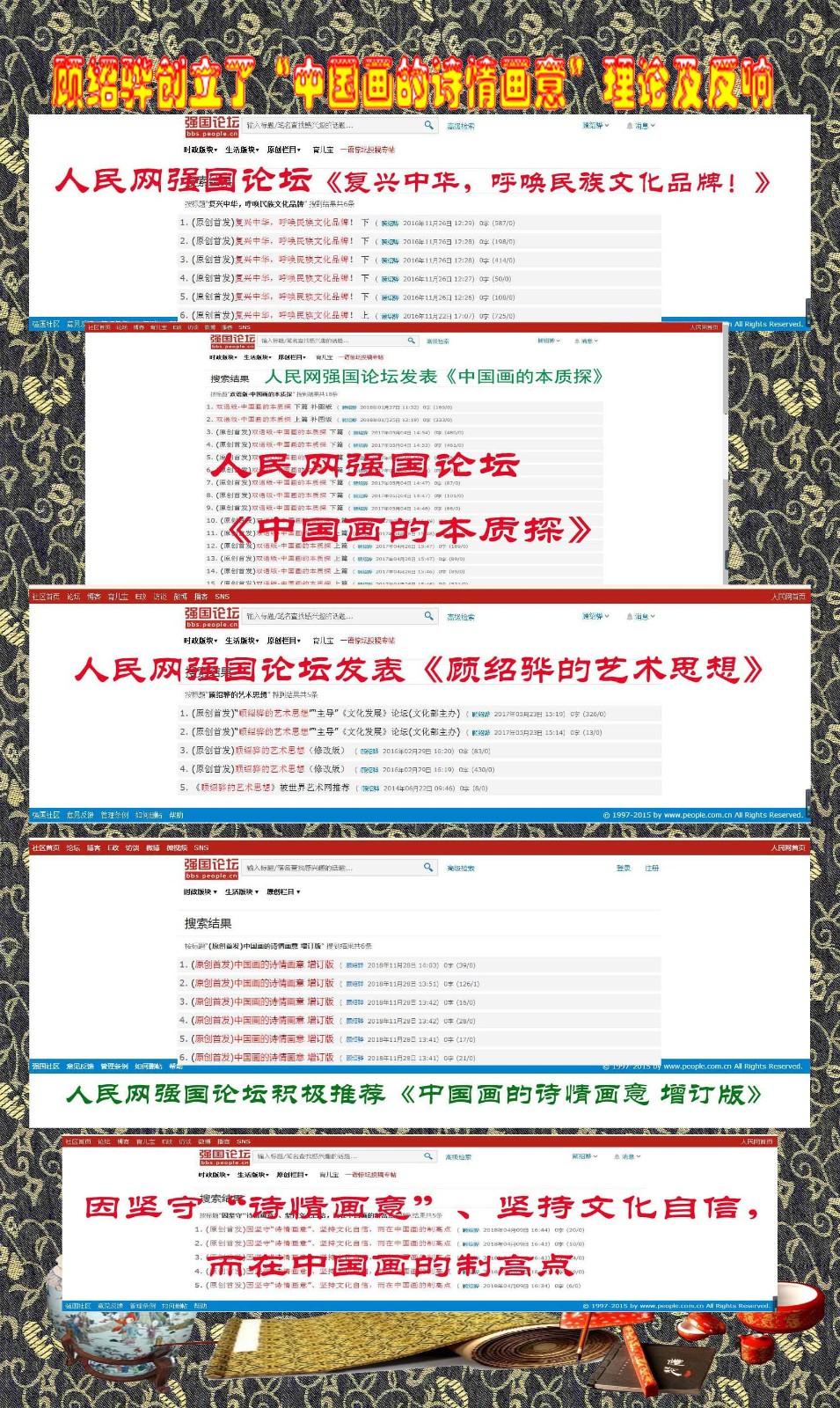 顾绍骅在中国画方面作出的一点贡献_图1-7