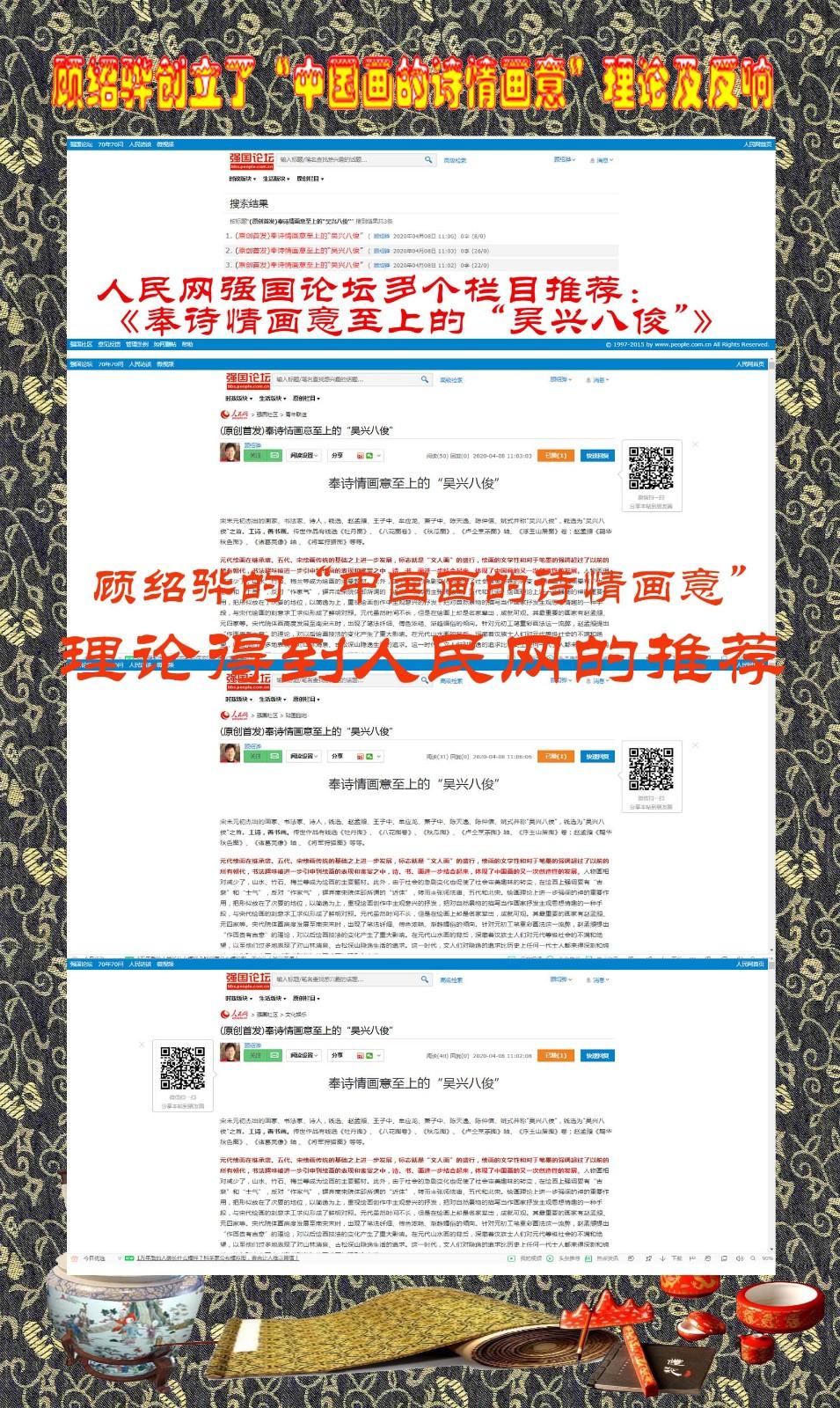 顾绍骅在中国画方面作出的一点贡献_图1-8