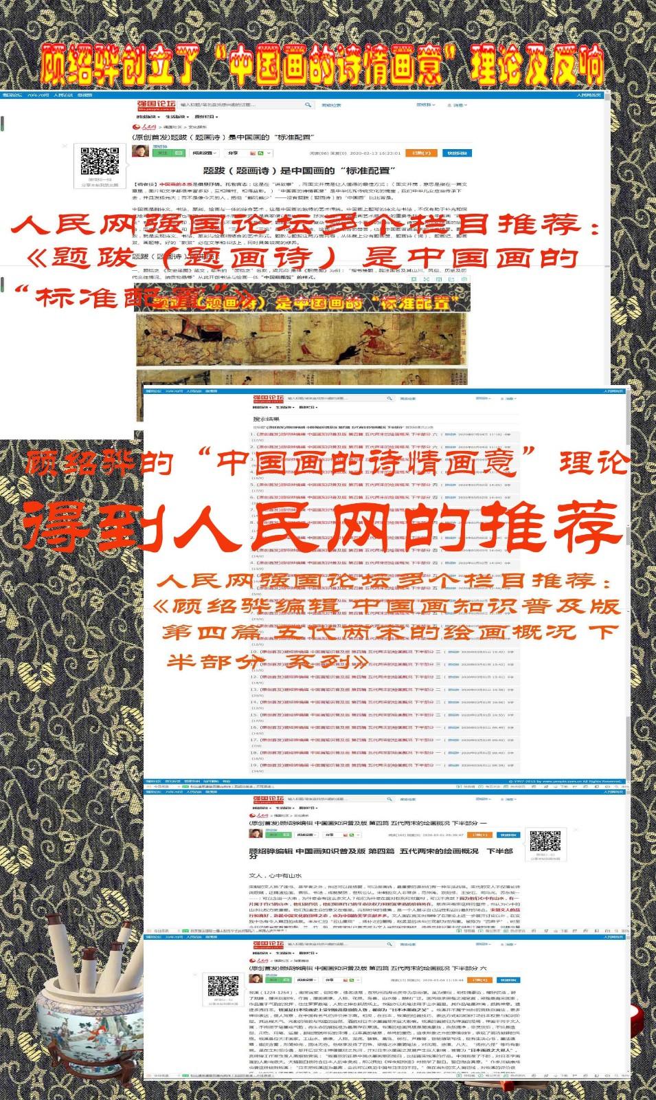 顾绍骅在中国画方面作出的一点贡献_图1-9