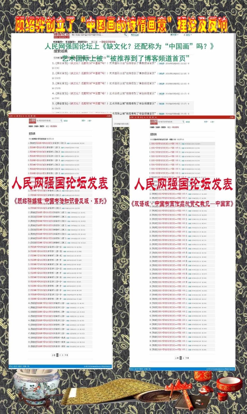 顾绍骅在中国画方面作出的一点贡献_图1-10