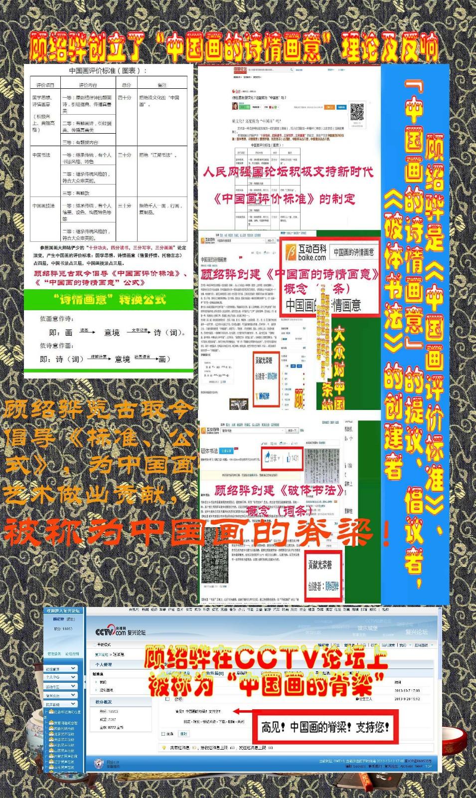 顾绍骅在中国画方面作出的一点贡献_图1-11