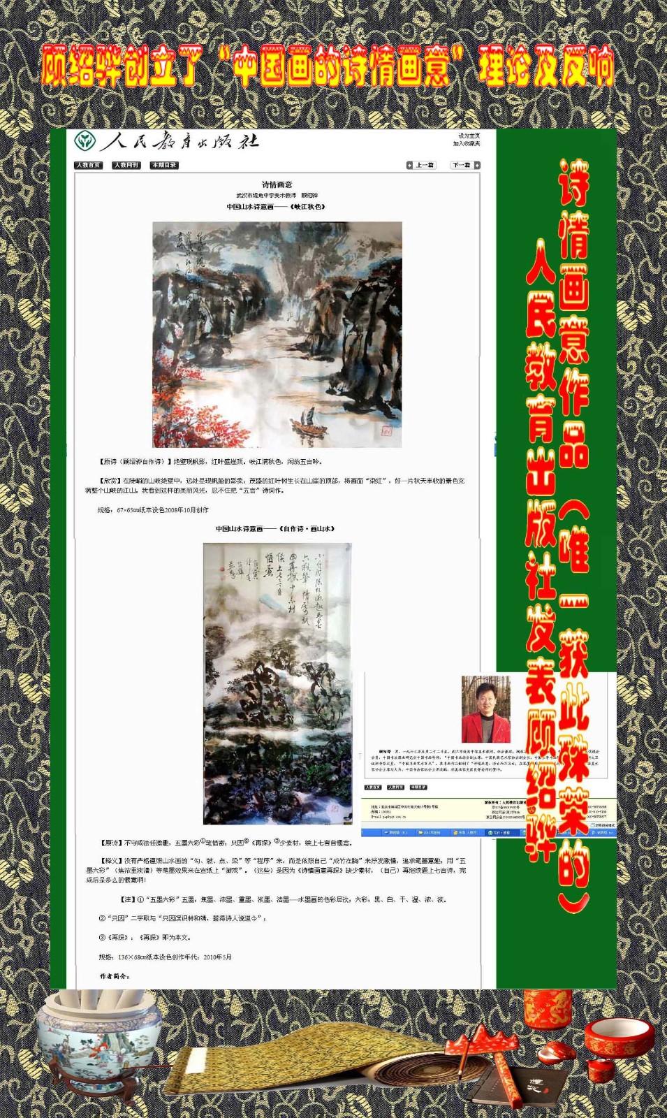顾绍骅在中国画方面作出的一点贡献_图1-14