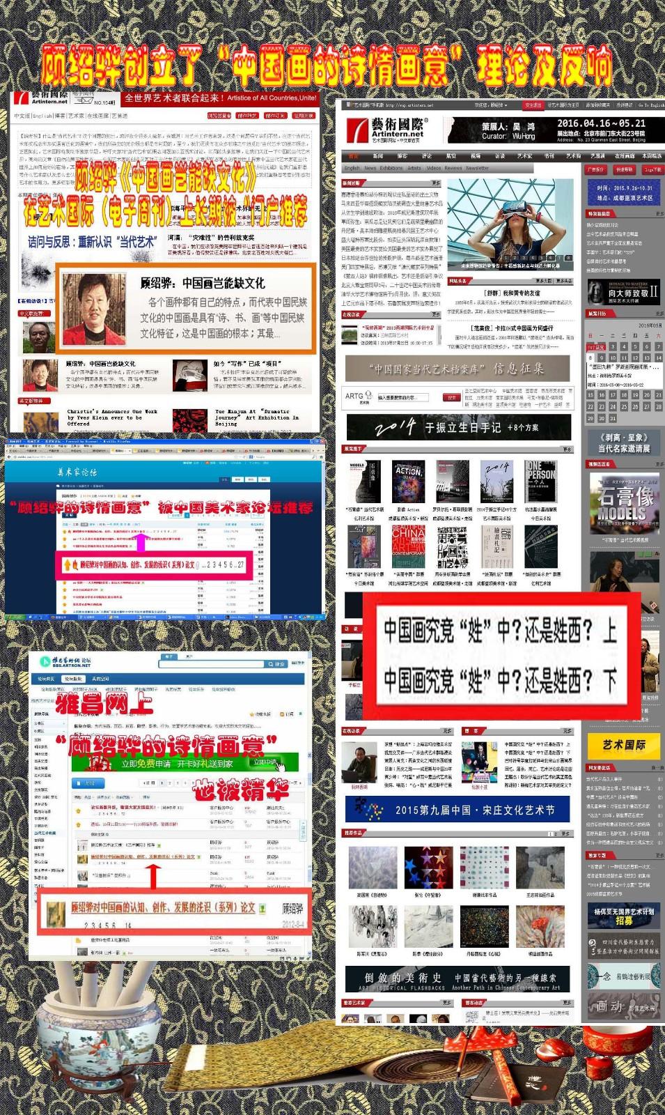 顾绍骅在中国画方面作出的一点贡献_图1-16