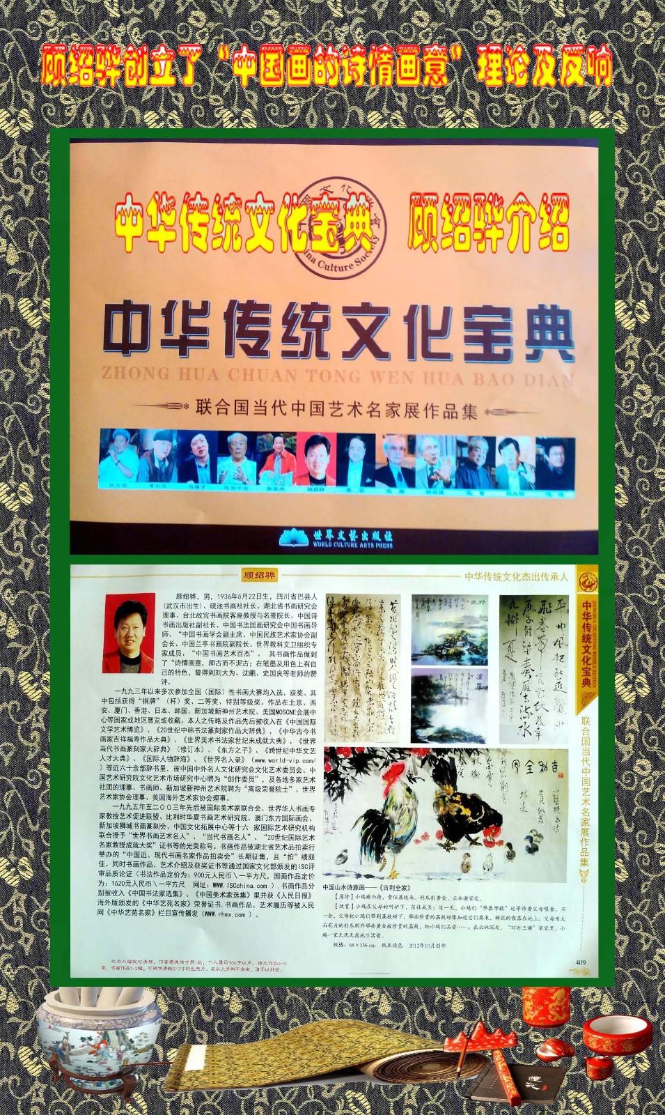顾绍骅在中国画方面作出的一点贡献_图1-17
