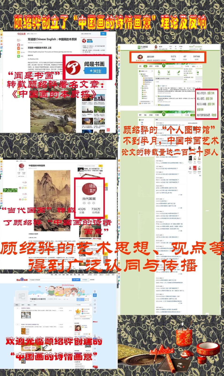 顾绍骅在中国画方面作出的一点贡献_图1-26