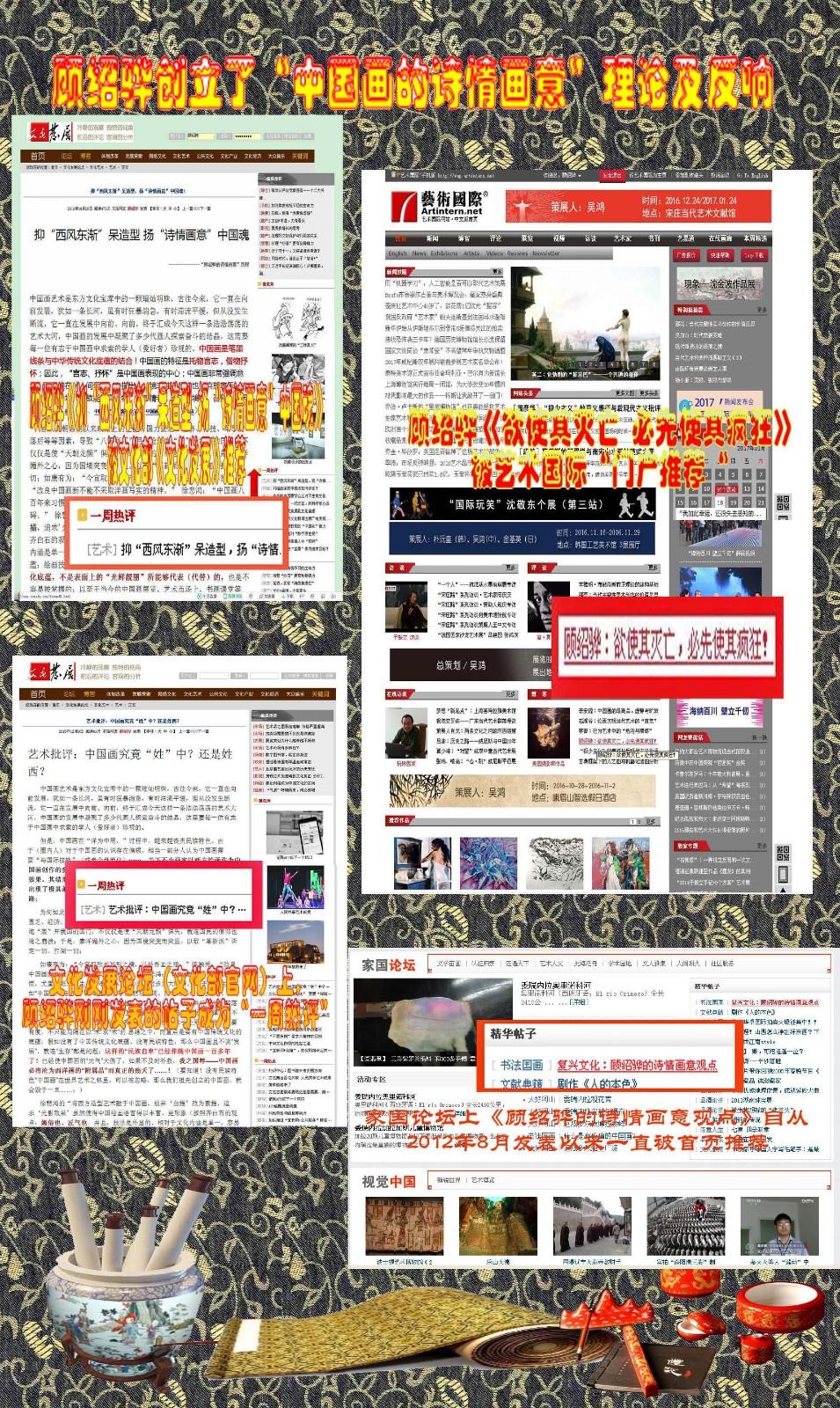 顾绍骅在中国画方面作出的一点贡献_图1-18