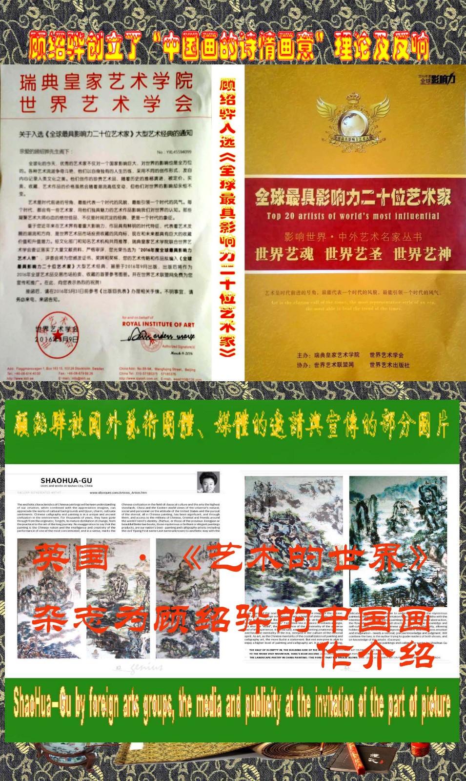 顾绍骅在中国画方面作出的一点贡献_图1-19