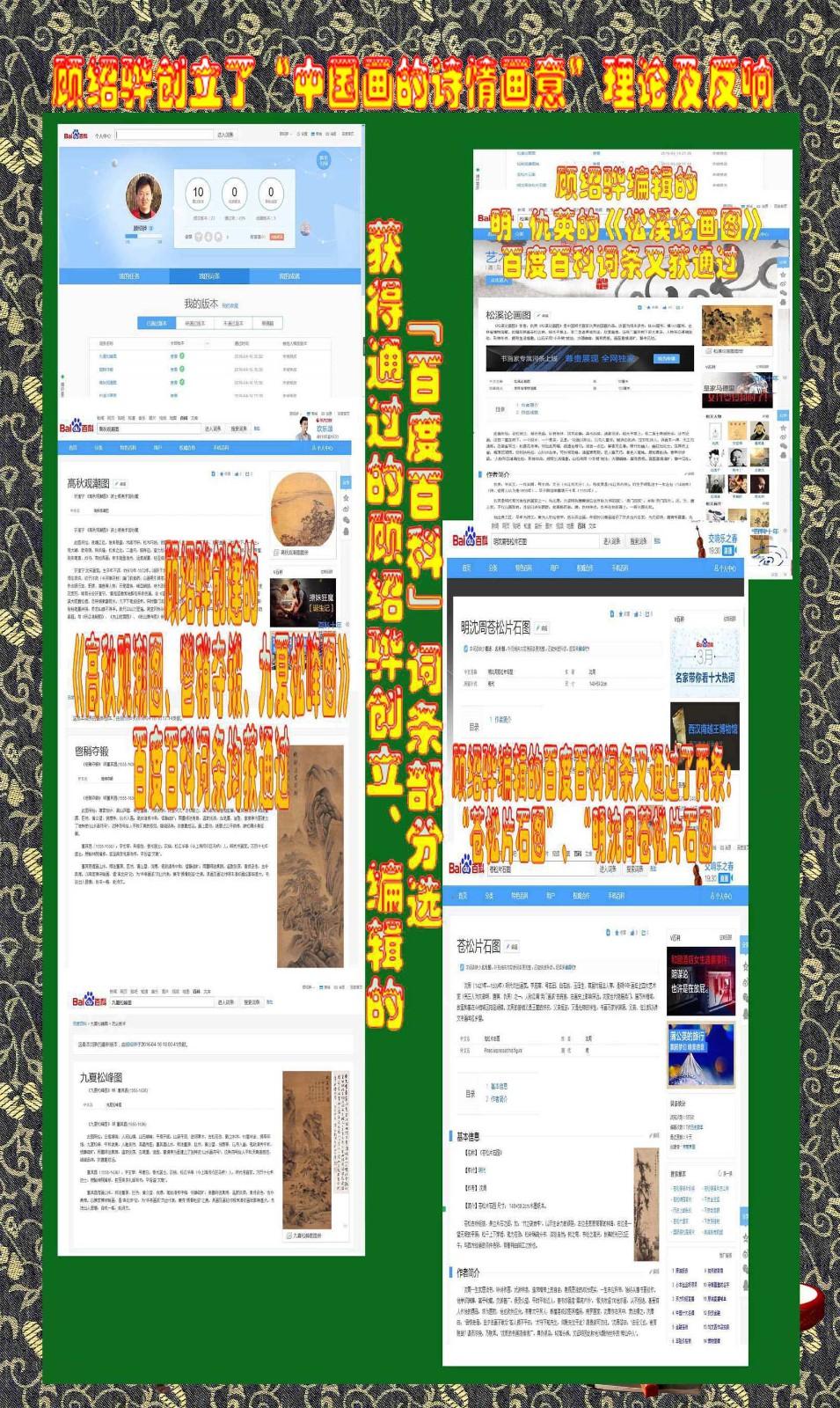 顾绍骅在中国画方面作出的一点贡献_图1-21