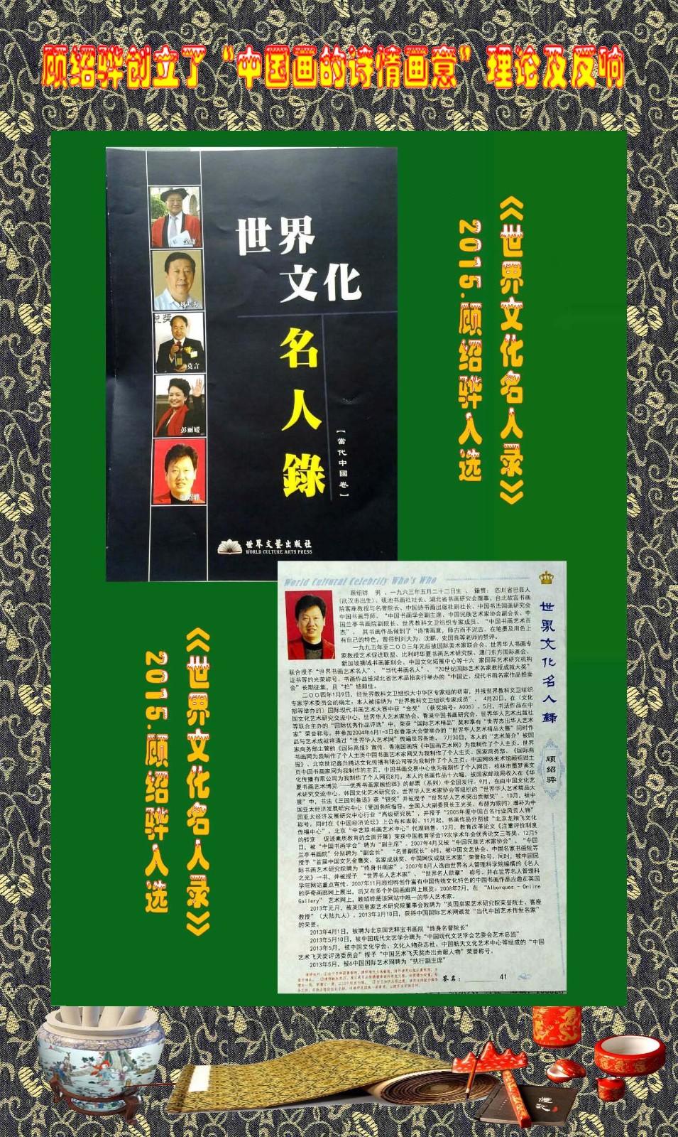 顾绍骅在中国画方面作出的一点贡献_图1-24