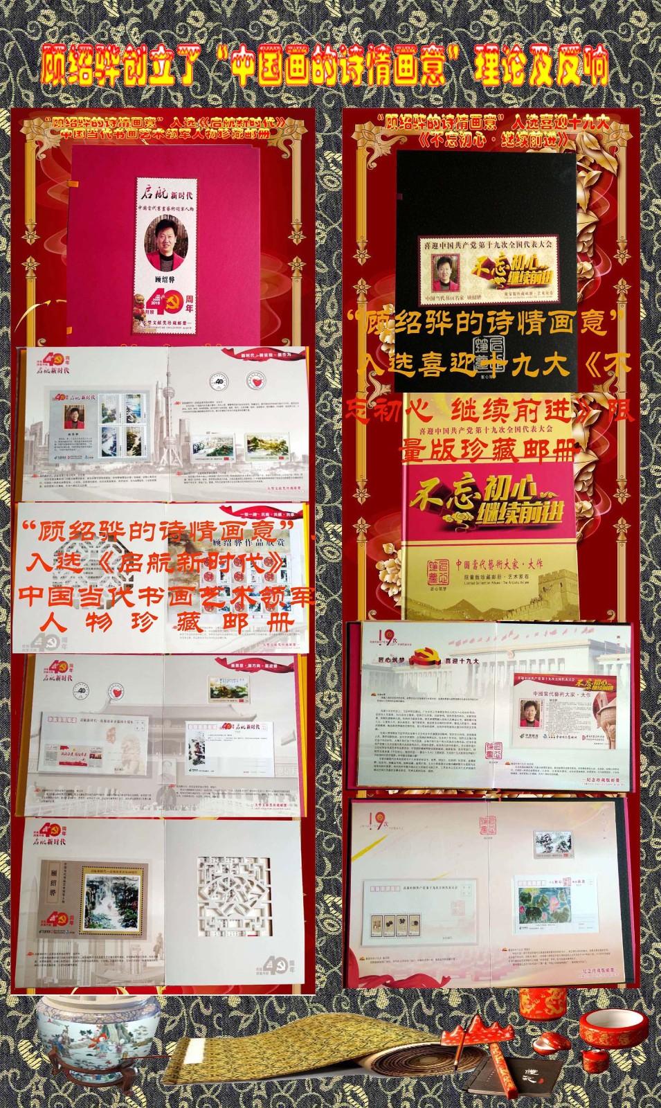 顾绍骅在中国画方面作出的一点贡献_图1-25