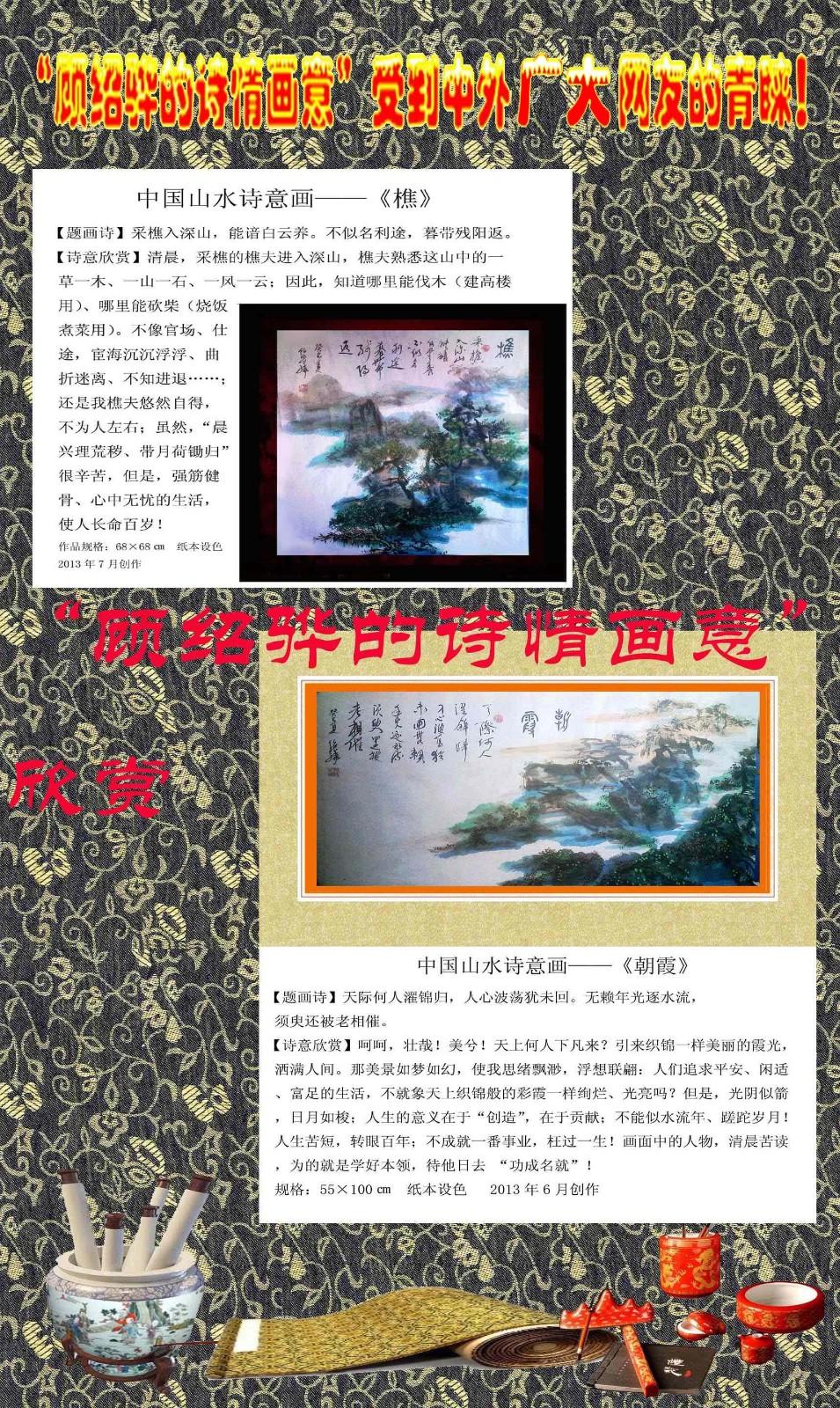 顾绍骅在中国画方面作出的一点贡献_图1-27