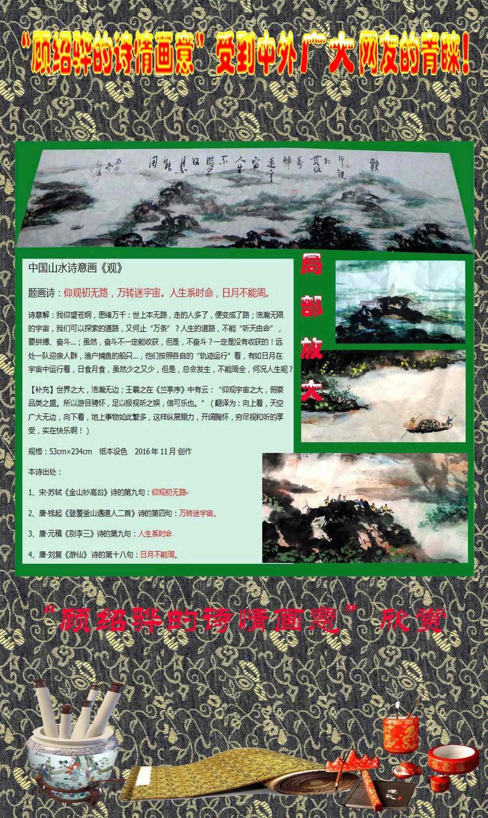 顾绍骅在中国画方面作出的一点贡献_图1-28