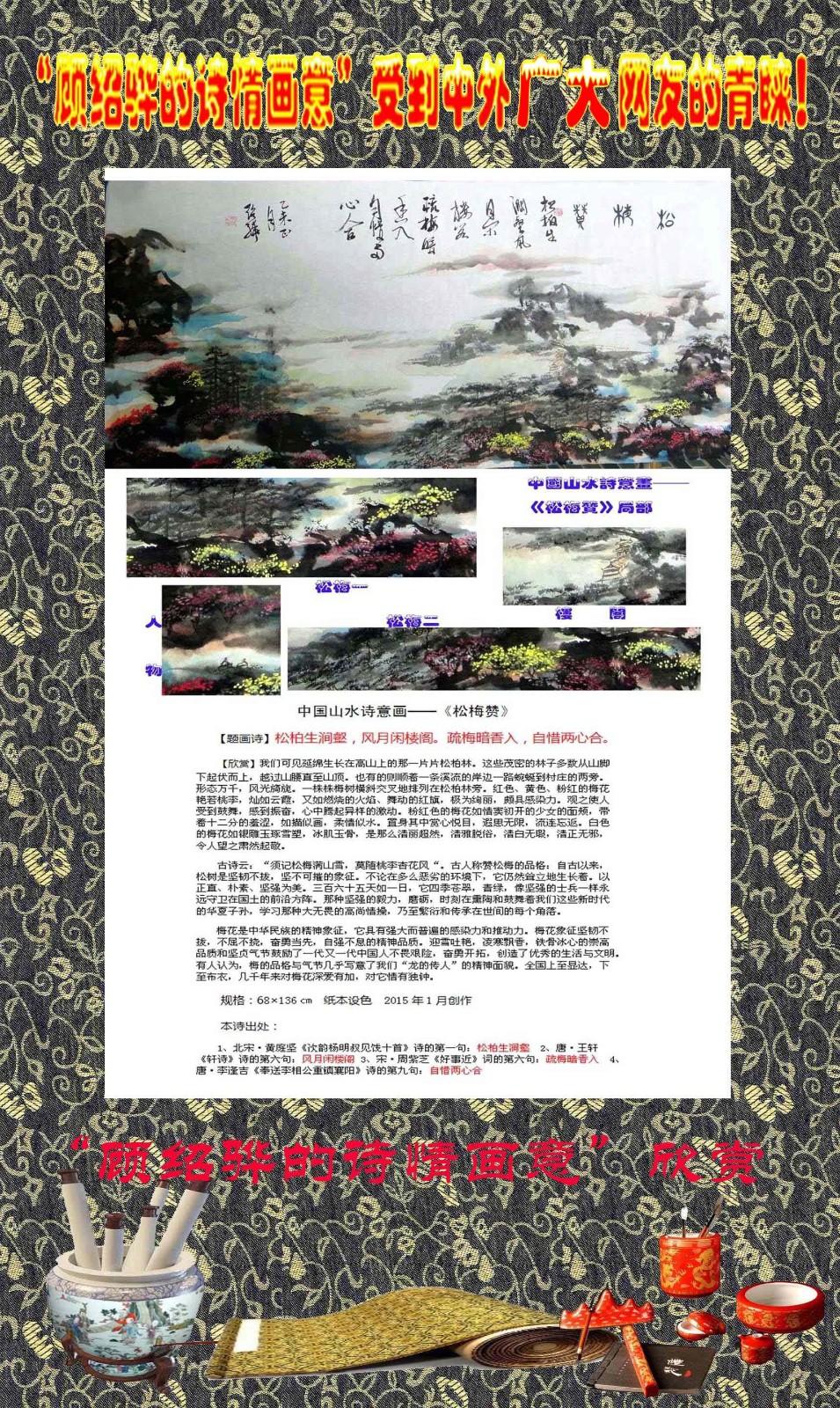 顾绍骅在中国画方面作出的一点贡献_图1-29