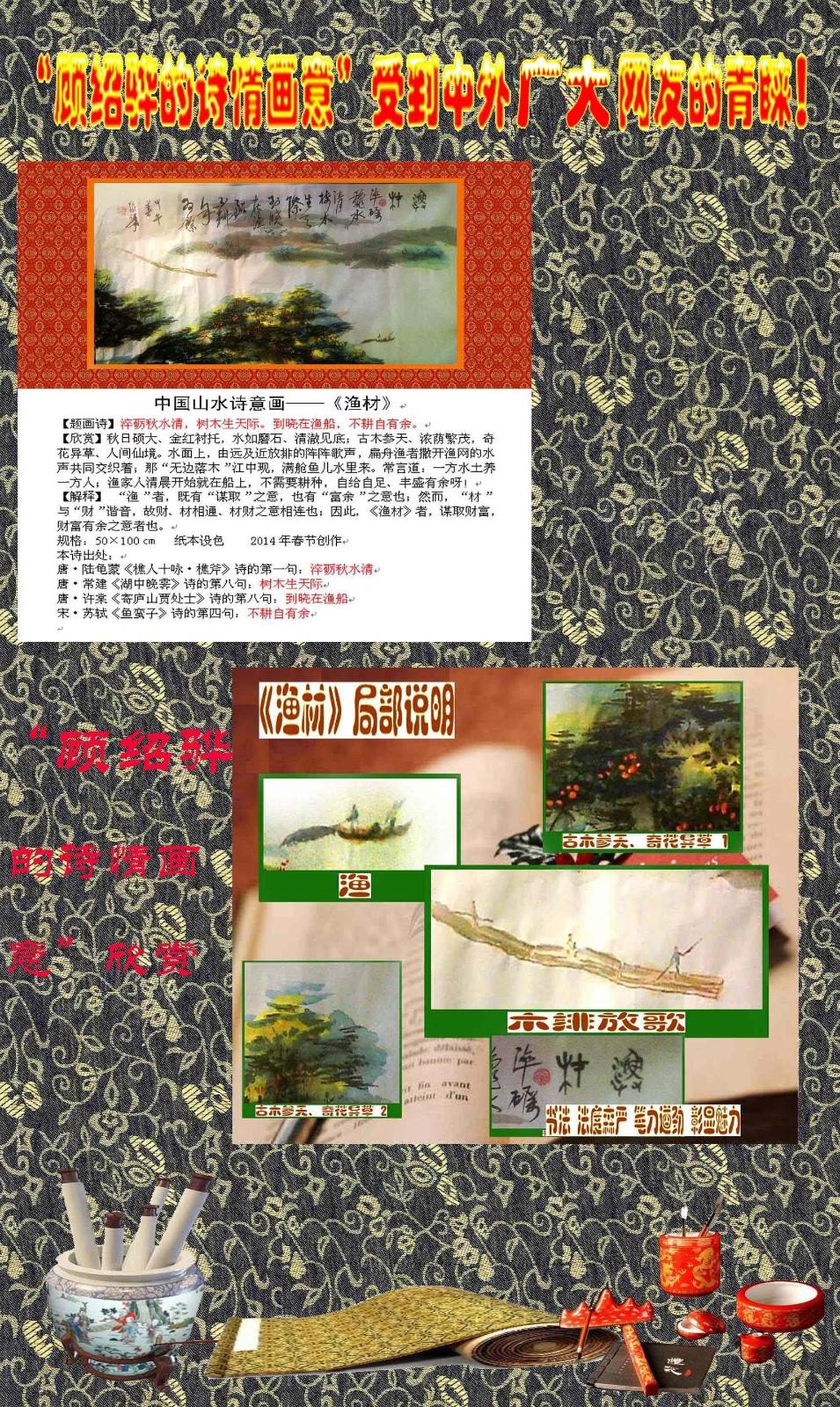 顾绍骅在中国画方面作出的一点贡献_图1-30