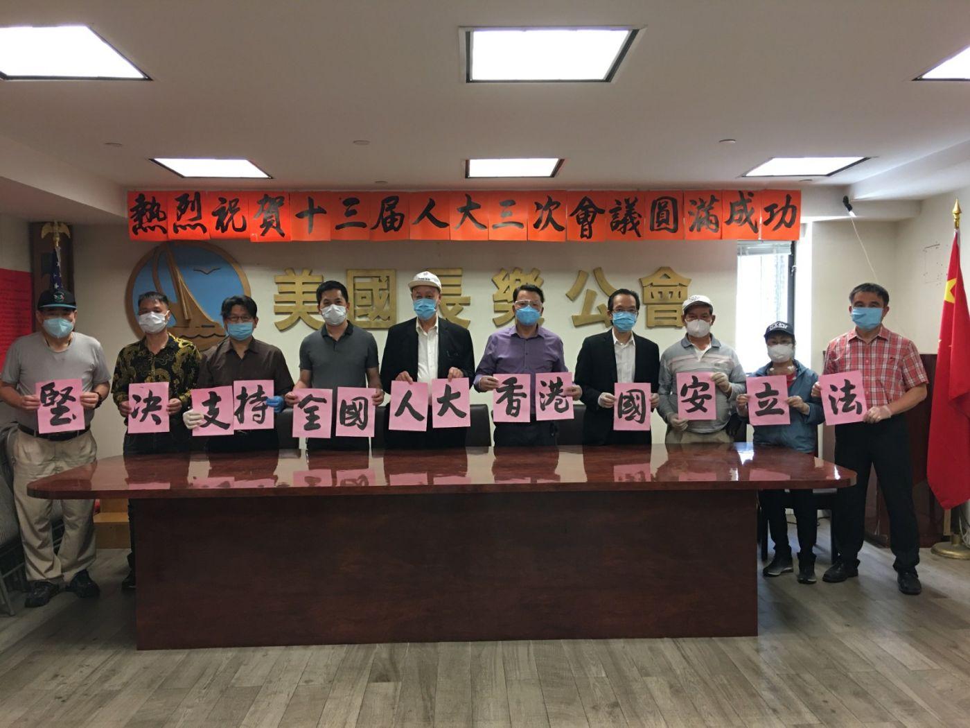 """支持立法决议 繁荣稳定香港 ——美国长乐公会座谈""""两会""""_图1-1"""