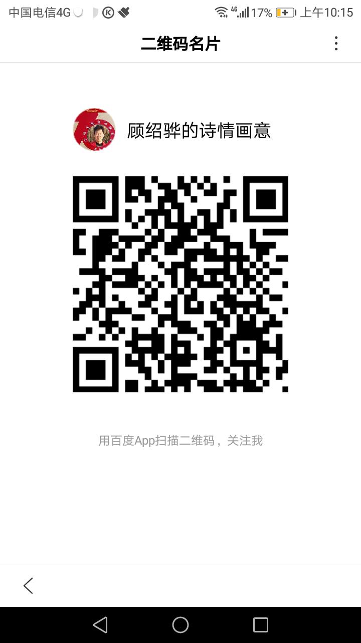 """""""顾绍骅的诗情画意""""《百家号》带你领略中国画史_图1-7"""