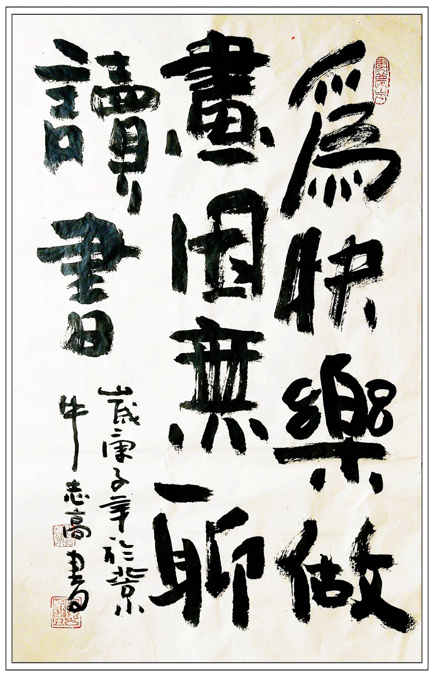 牛志高书法----2020.06.02_图1-6