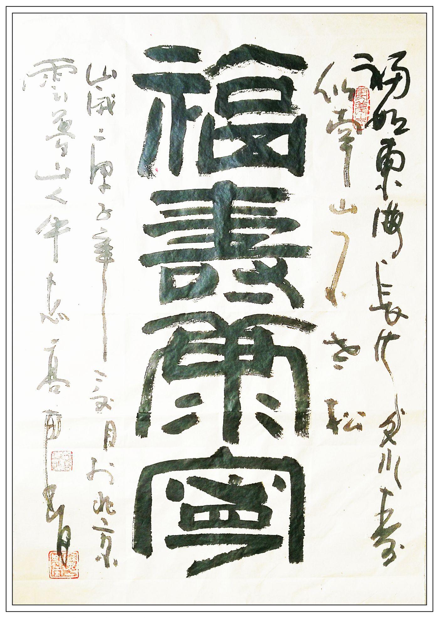 牛志高书法----2020.06.02_图1-5