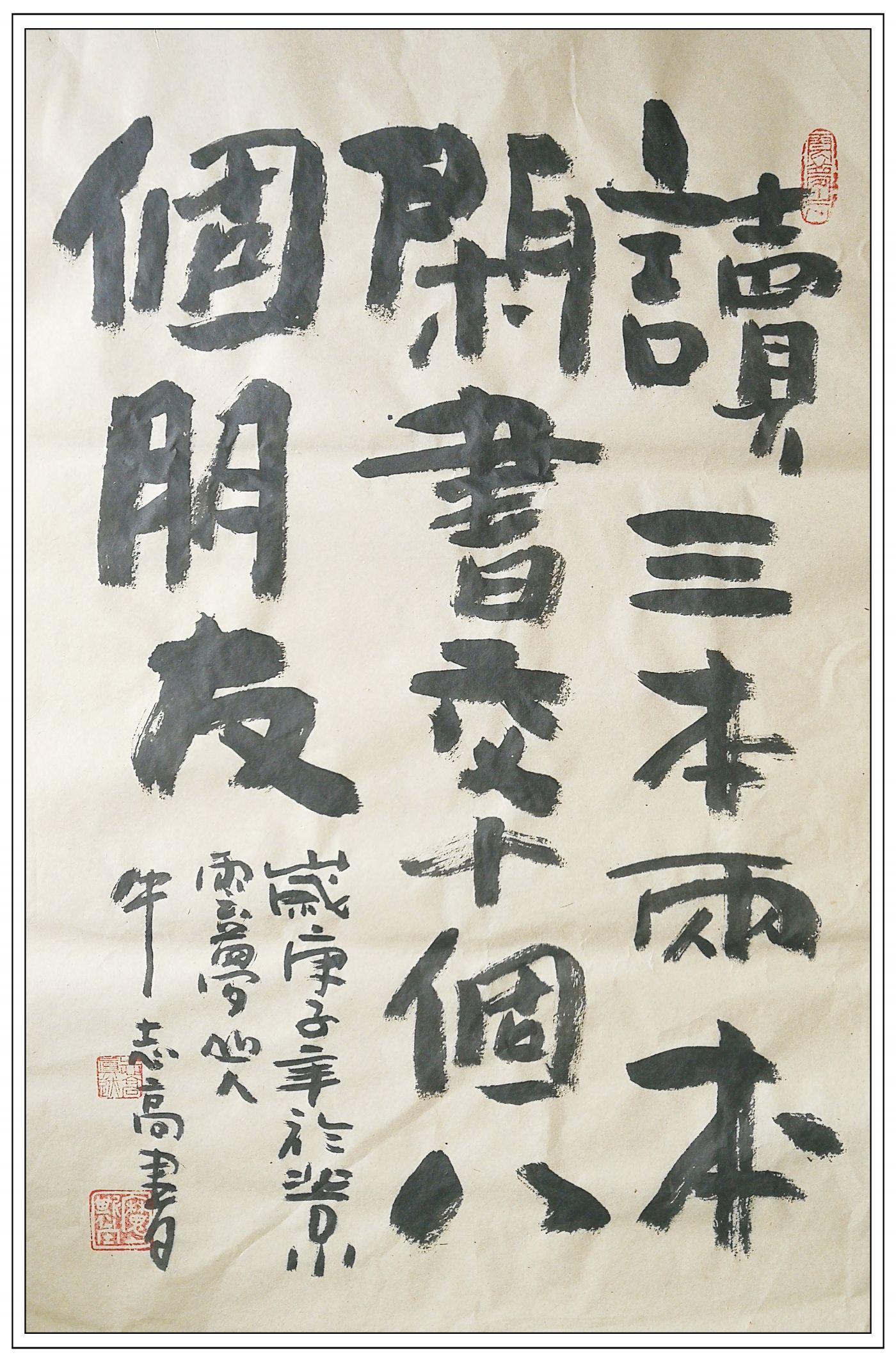 牛志高书法----2020.06.02_图1-4