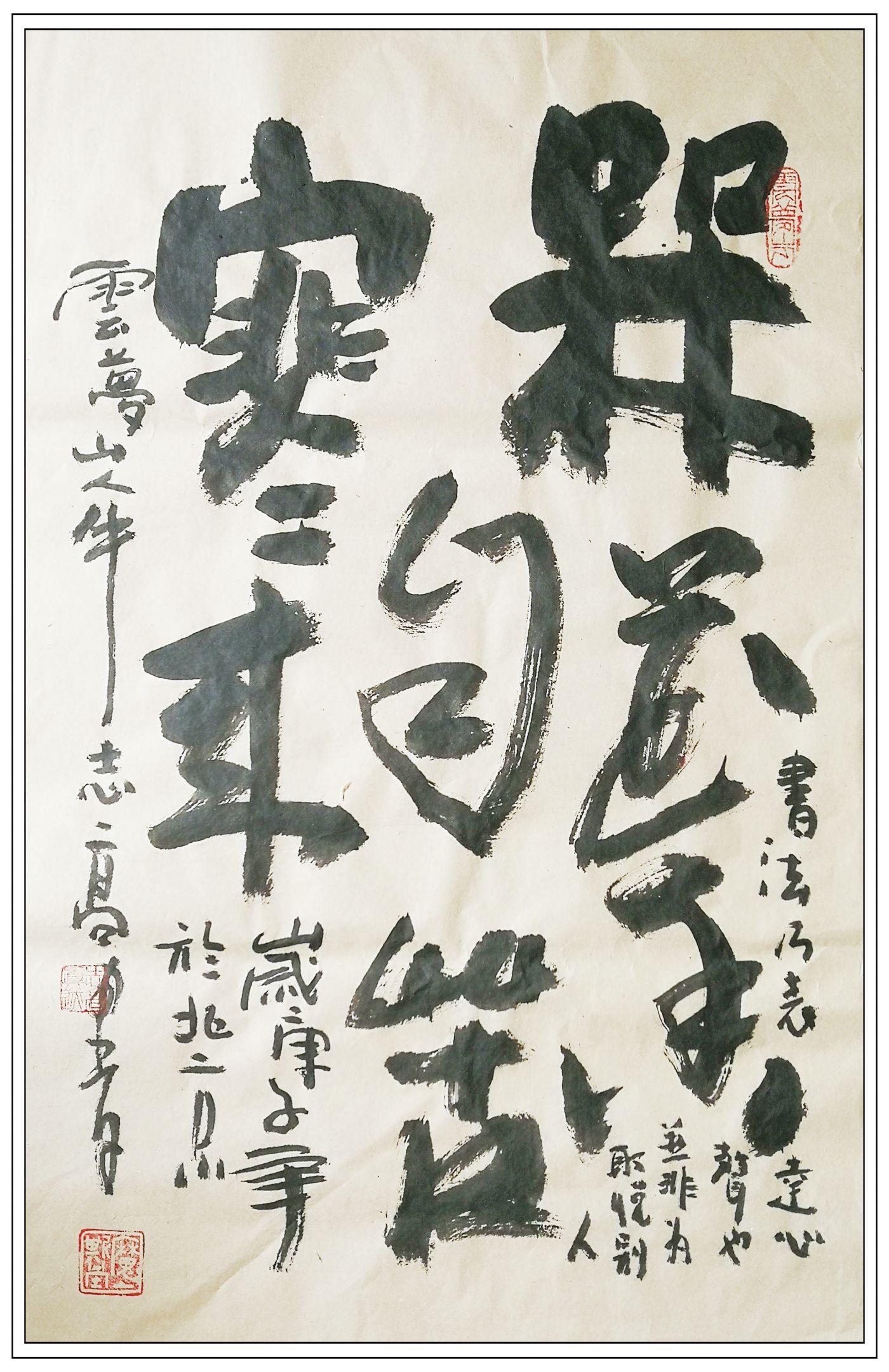 牛志高书法----2020.06.02_图1-3