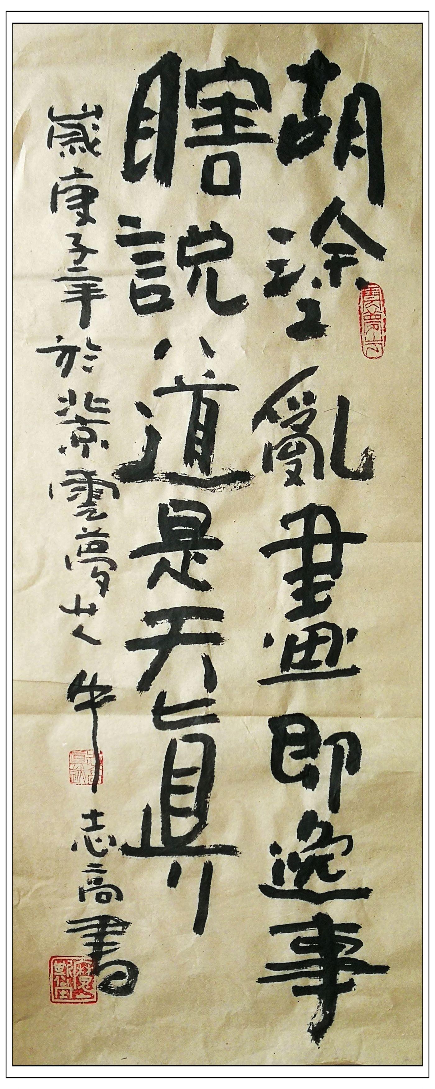 牛志高书法----2020.06.02_图1-2
