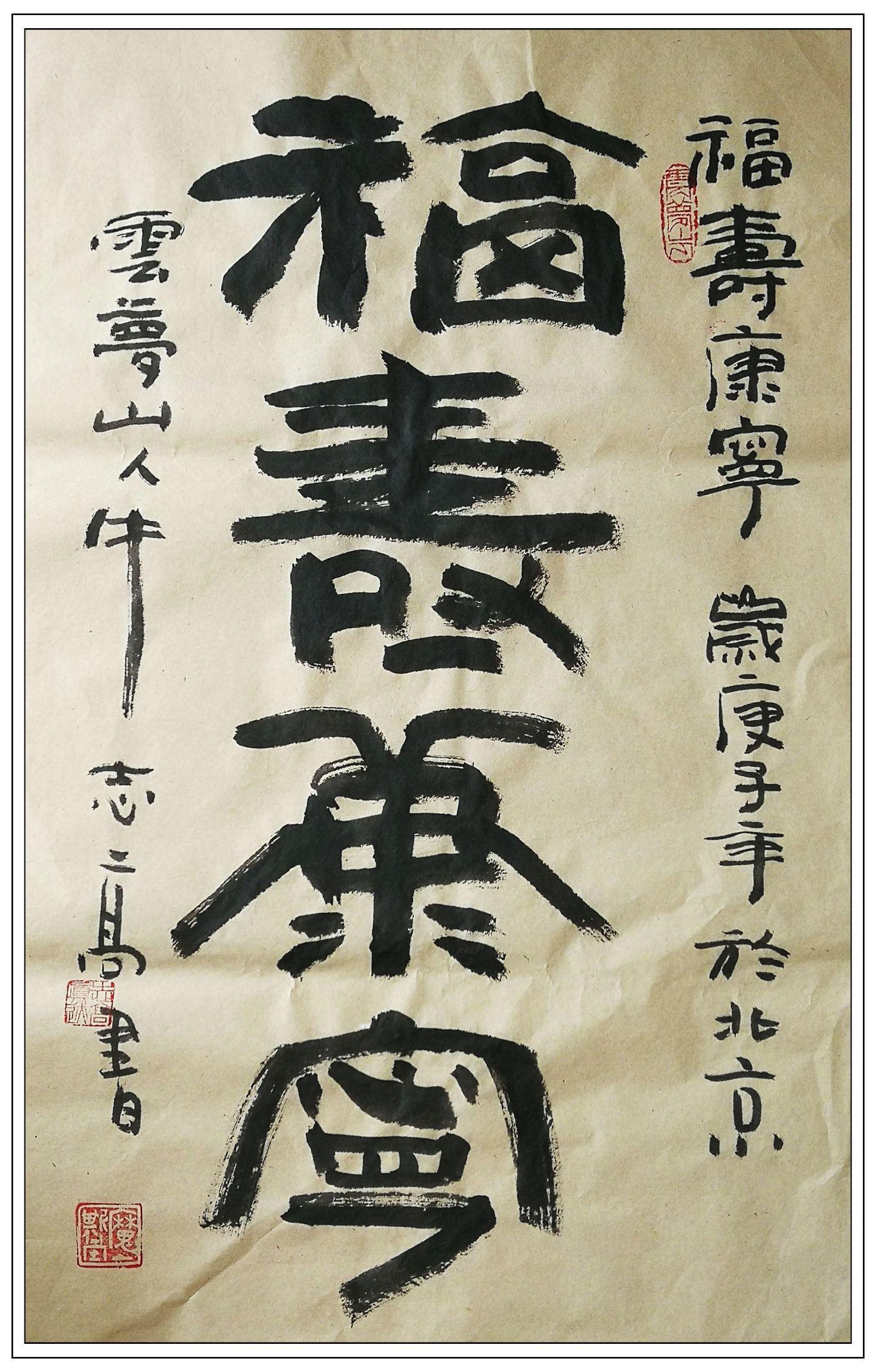 牛志高书法----2020.06.02_图1-1