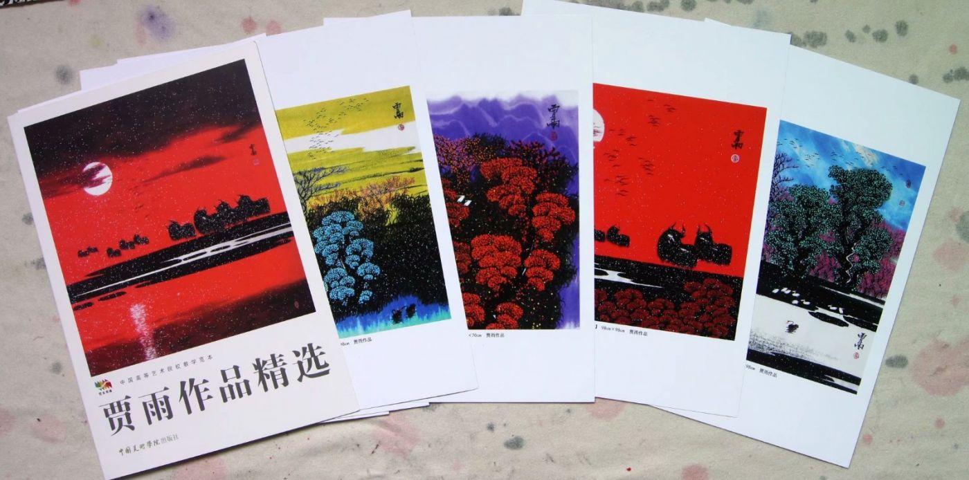 贾雨山水画作品再次入编中国高等学府教学范本_图1-2
