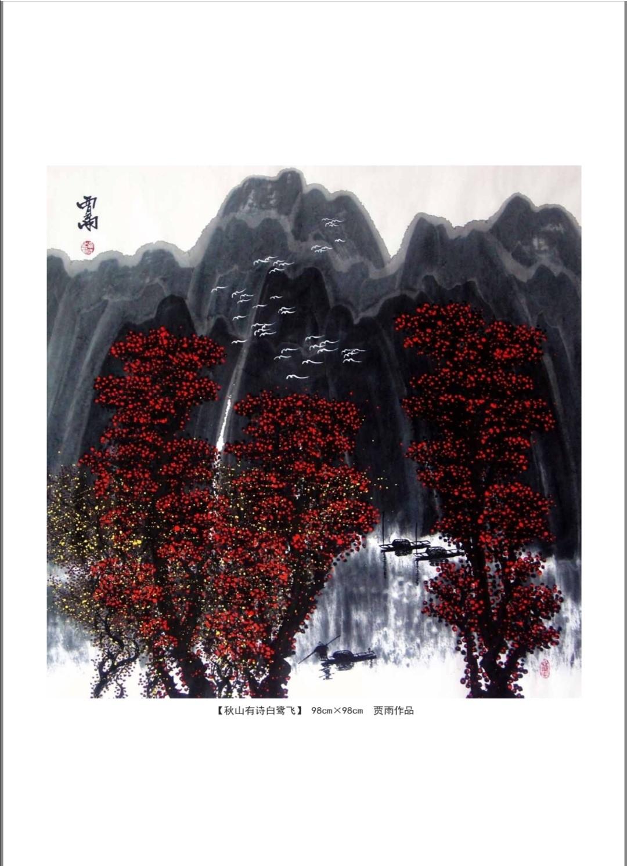 贾雨山水画作品再次入编中国高等学府教学范本_图1-3