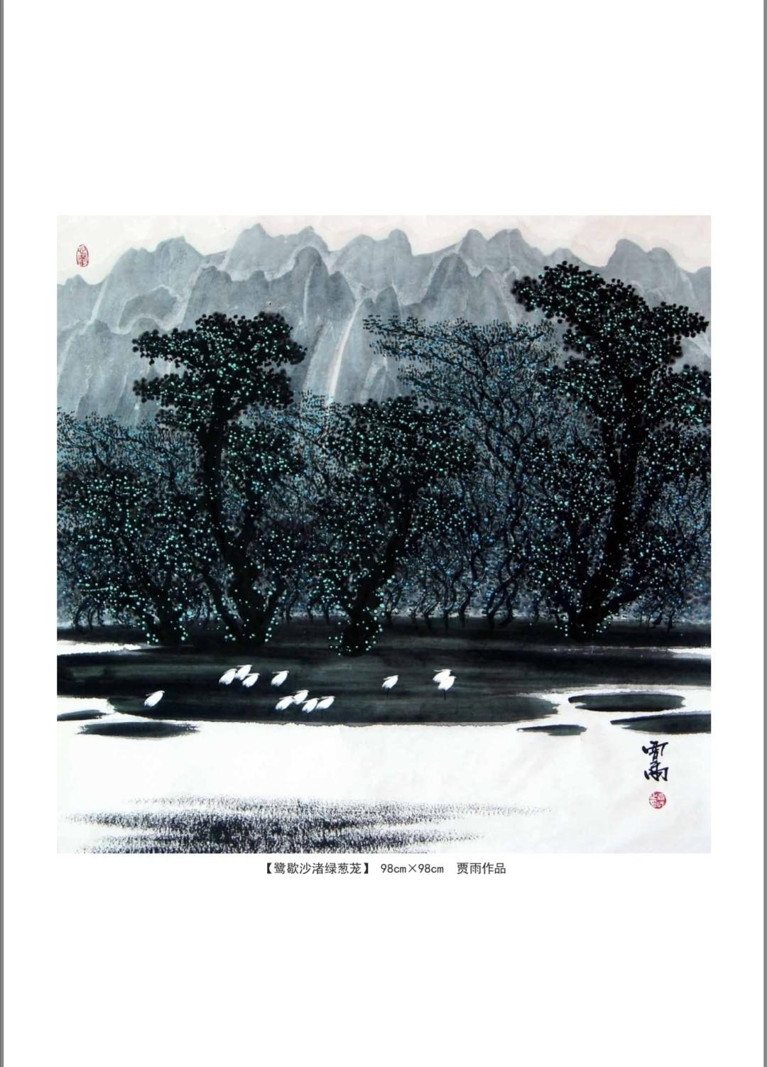 贾雨山水画作品再次入编中国高等学府教学范本_图1-4