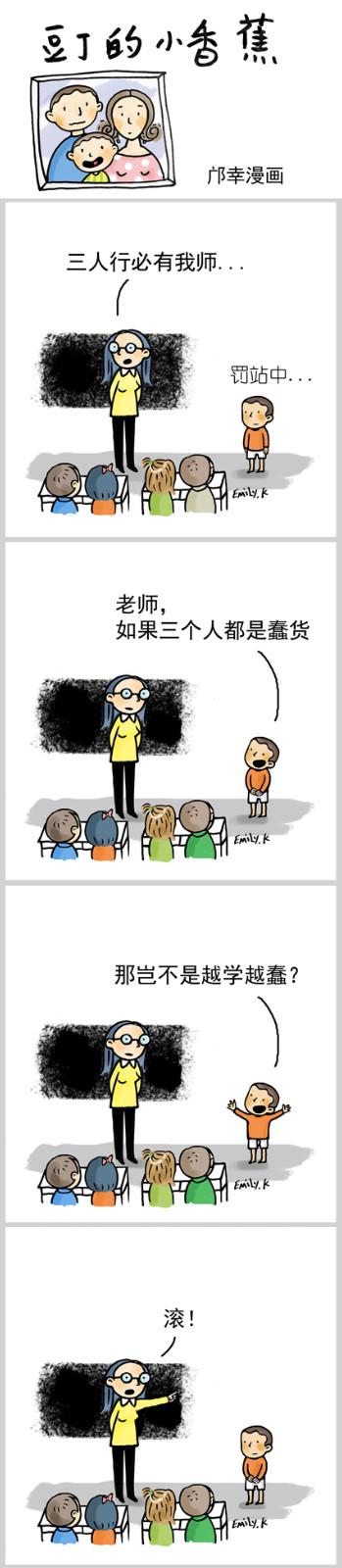 【邝幸漫畫】《豆丁的小香蕉》三人行_图1-1