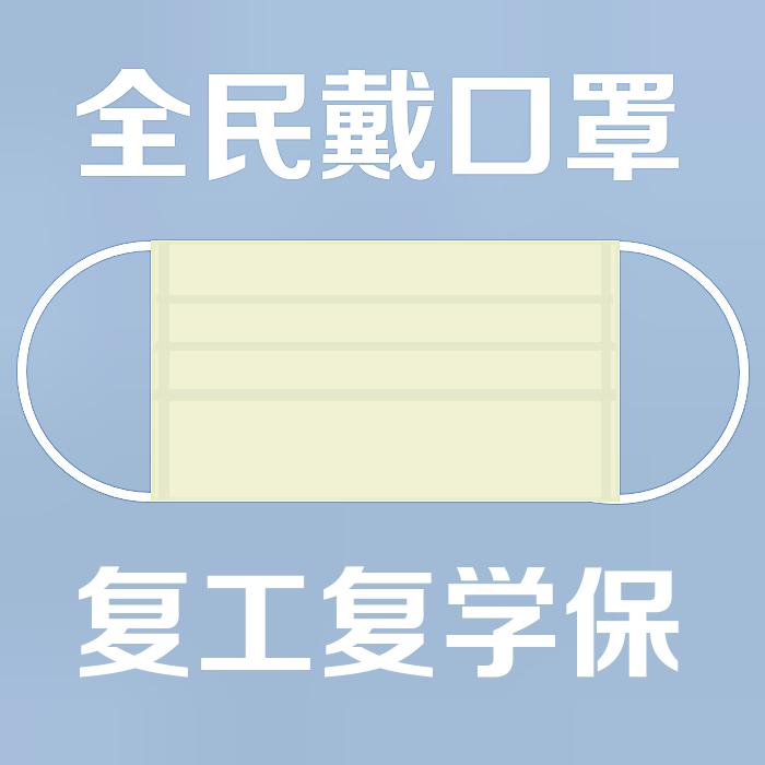 【晓鸣疫评】析打疫苗还需戴口罩?_图1-1