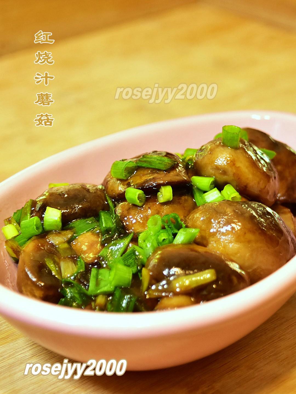 红烧汁烩蘑菇_图1-3