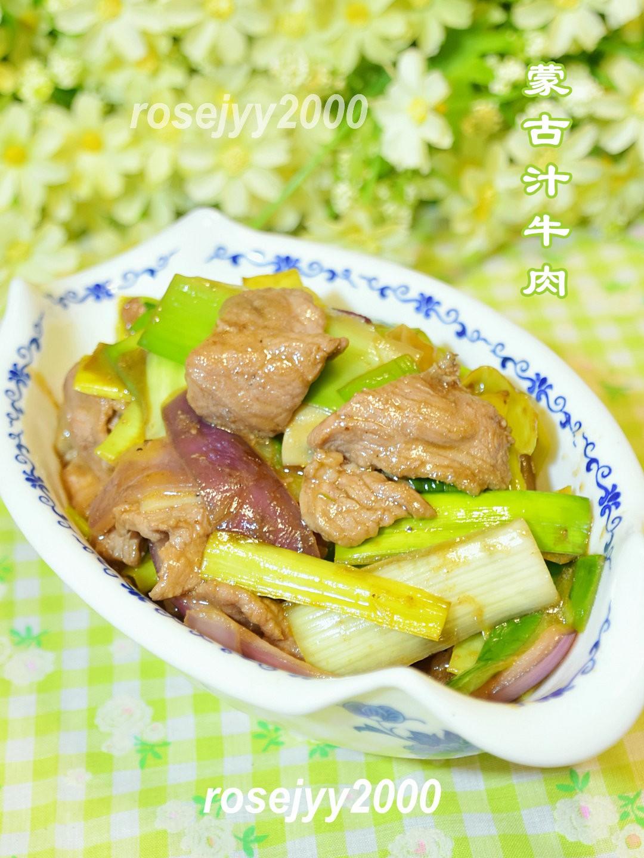 蒙古汁牛肉_图1-3