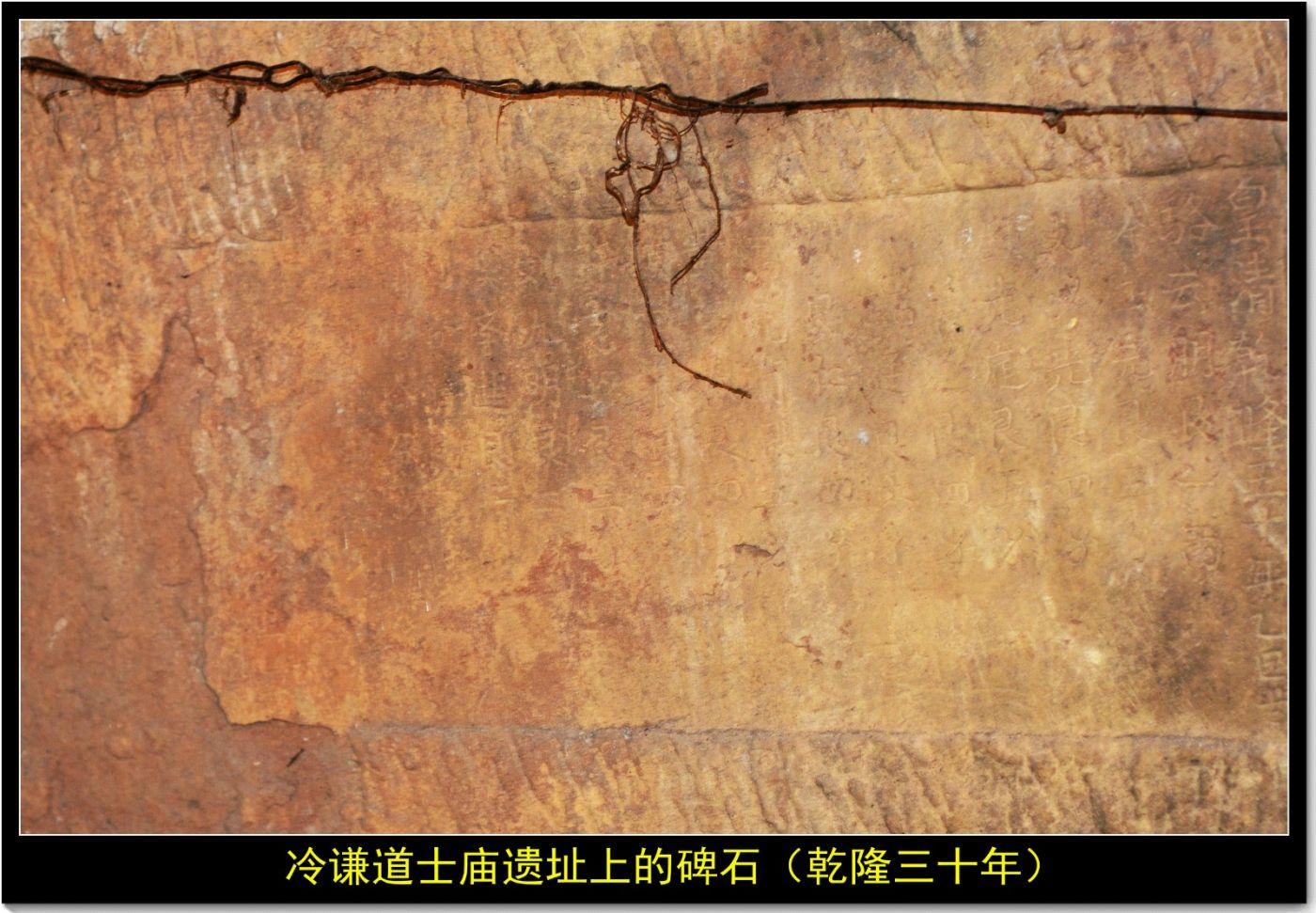 冷谦道士庙遗址考(七律)_图1-1
