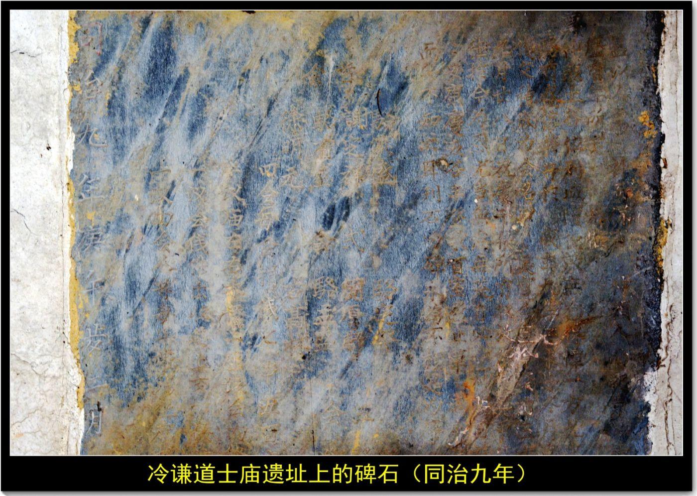 冷谦道士庙遗址考(七律)_图1-19