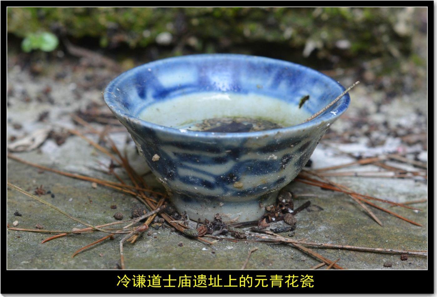 冷谦道士庙遗址考(七律)_图1-12