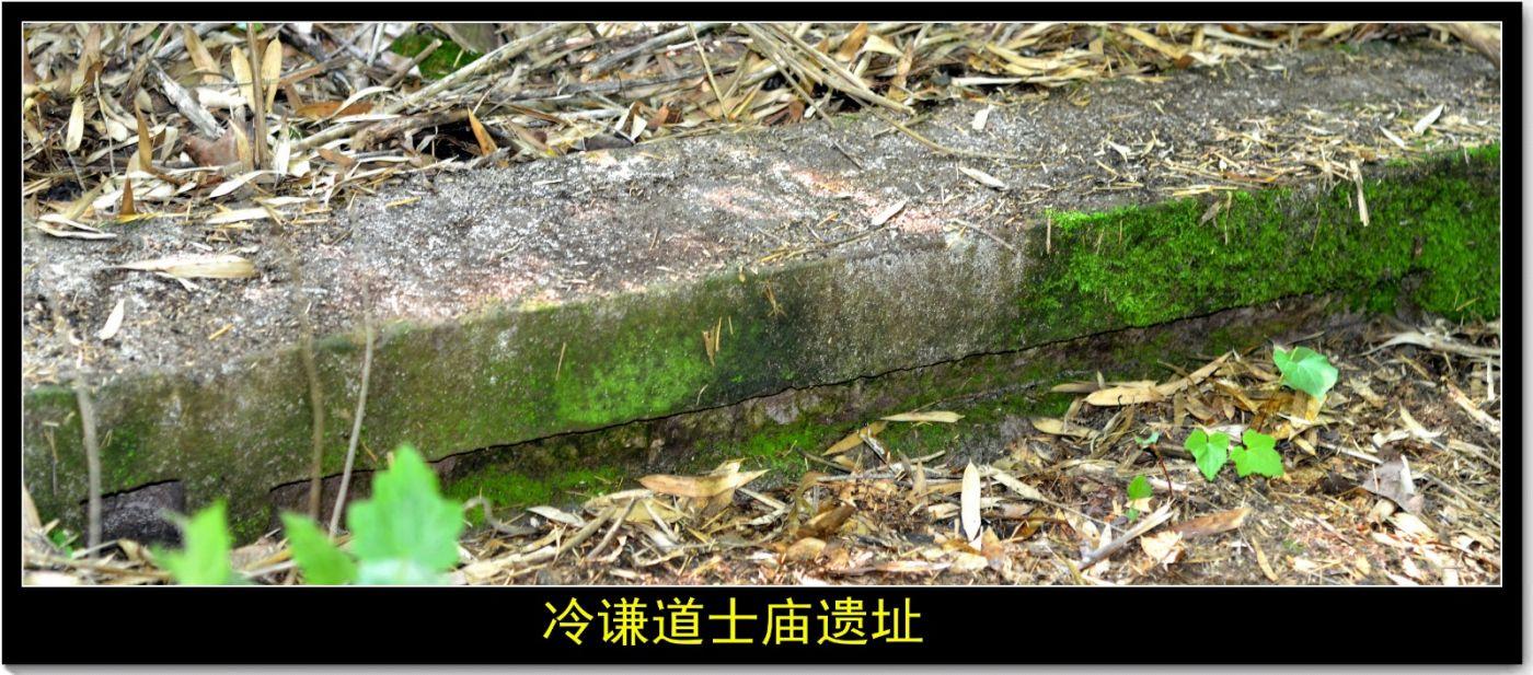 冷谦道士庙遗址考(七律)_图1-13