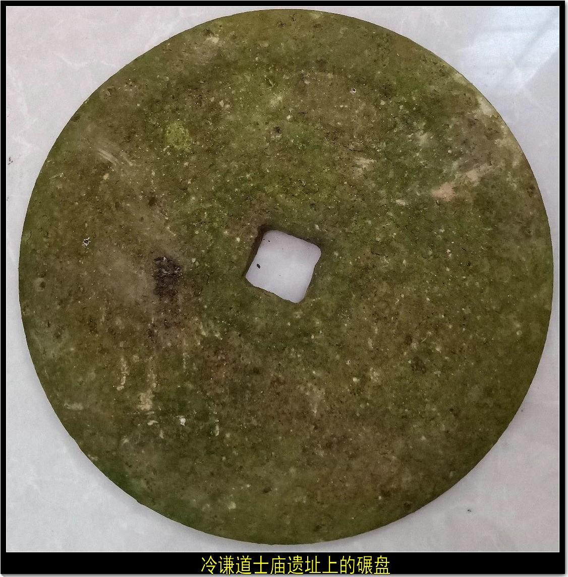 冷谦道士庙遗址考(七律)_图1-20
