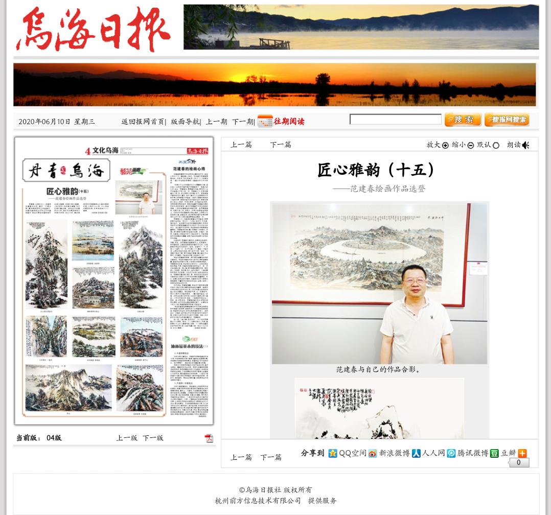 范建春艺术心得--内蒙古乌海日报艺术专访_图1-1