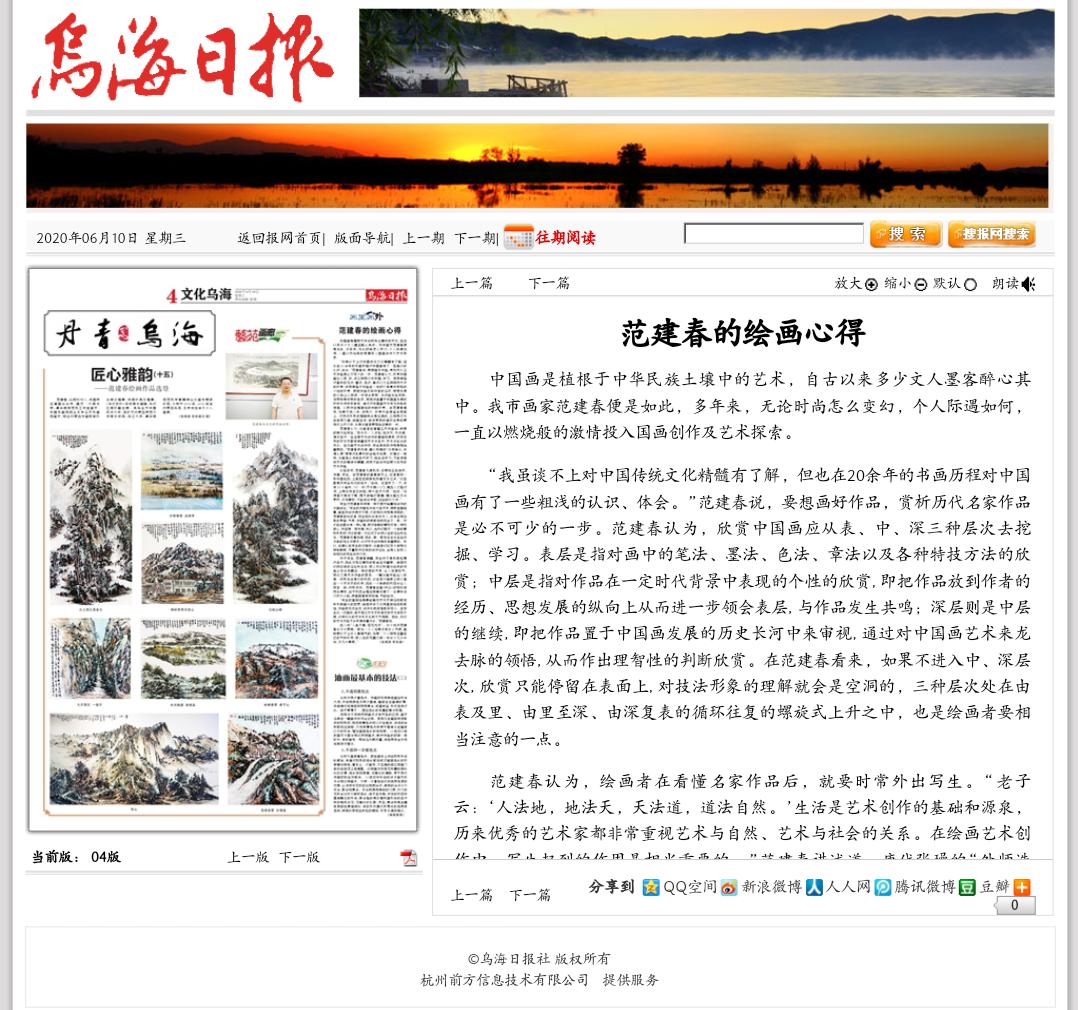 范建春艺术心得--内蒙古乌海日报艺术专访_图1-2